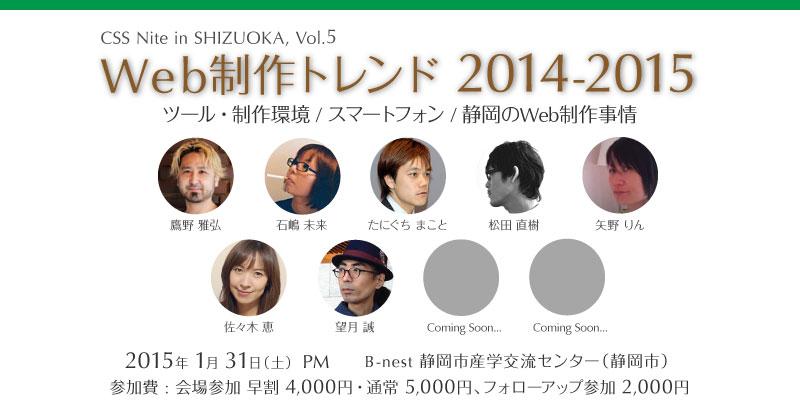 CSS Nite in SHIZUOKA, Vol.5 「Web制作トレンド 2014-2015」