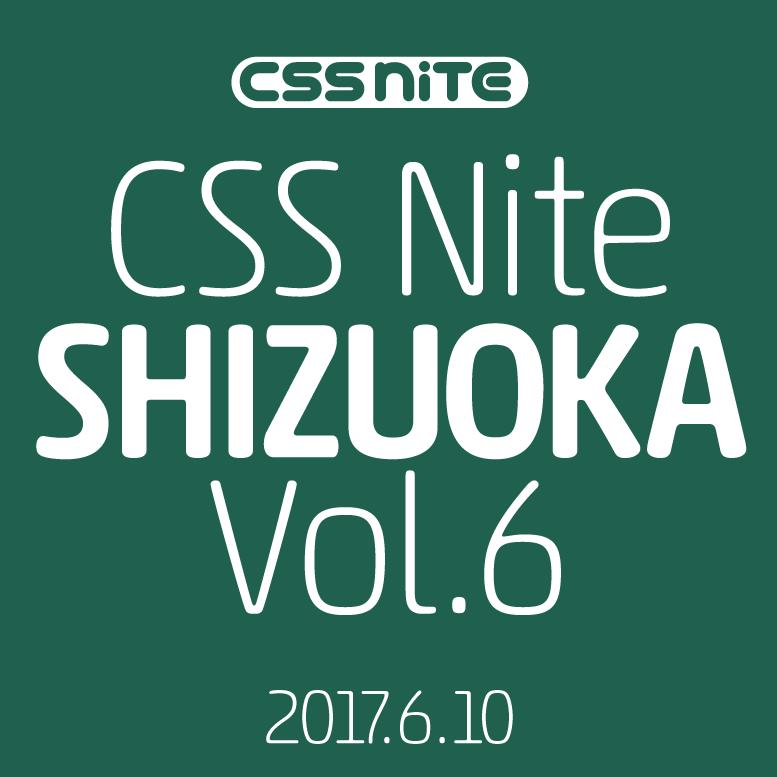 CSS Nite in SHIZUOKA, Vol.6